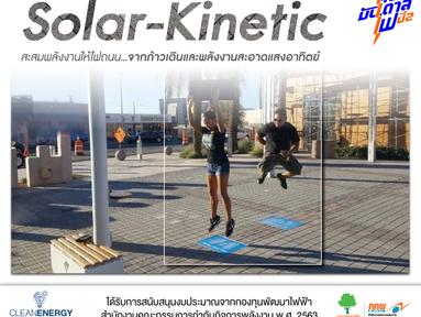 Solar-Kinetic สะสมพลังงานให้ไฟถนน…จากก้าวเดินและพลังงานสะอาดแสงอาทิตย์