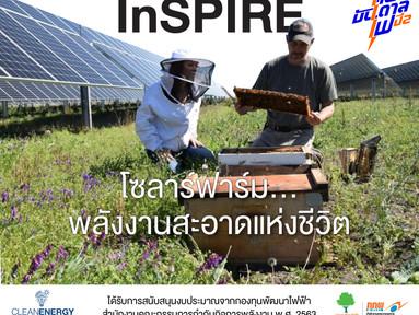 InSPIRE โซลาร์ฟาร์ม... พลังงานสะอาดแห่งชีวิต