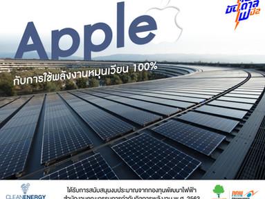 Apple กับการใช้พลังงานหมุนเวียน 100%