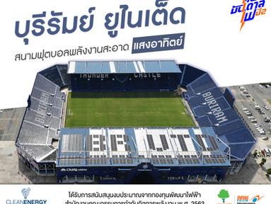 บุรีรัมย์ ยูไนเต็ด สนามฟุตบอลพลังงานสะอาดแสงอาทิตย์