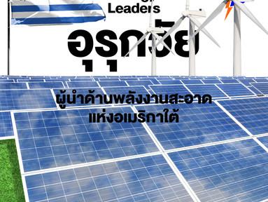 Clean Energy Leaders อุรุกวัย : ผู้นำด้านพลังงานสะอาดแห่งอเมริกาใต้