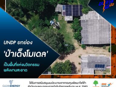 UNPD ยกย่อง 'ป่าเด็งโมเดล' เป็นพื้นที่แห่งนวัตกรรมพลังงานสะอาด