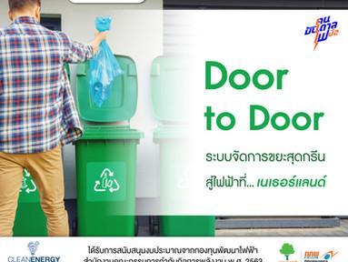 Door to Door ระบบจัดการขยะสุดกรีน สู่ไฟฟ้าที่เนเธอร์แลนด์