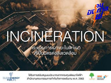 INCINERATION กระบวนการเผาขยะในเตาเผา อย่างเป็นมิตรต่อสิ่งแวดล้อม