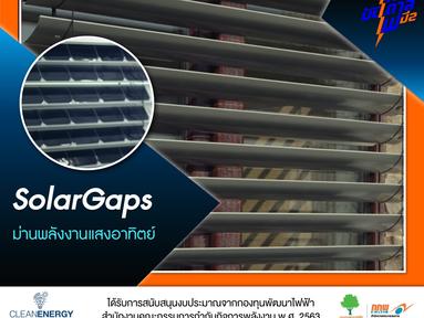 SolarGaps ม่านพลังงานแสงอาทิตย์