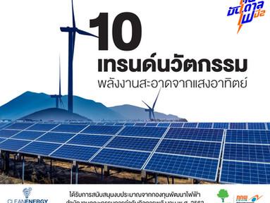 10 เทรนด์นวัตกรรมพลังงานสะอาดแสงอาทิตย์