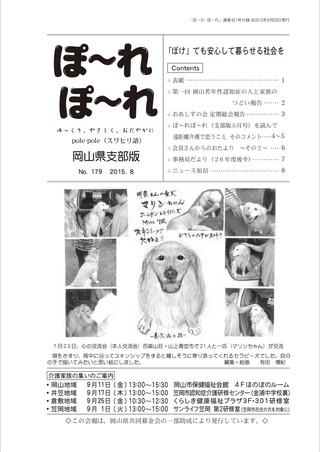 ぽ〜れぽ〜れ2015年8月25日発行号