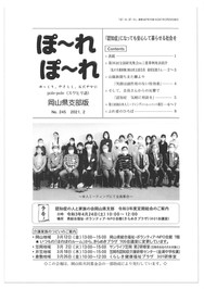 ぽ~れぽ~れ2021年2月25日発行号