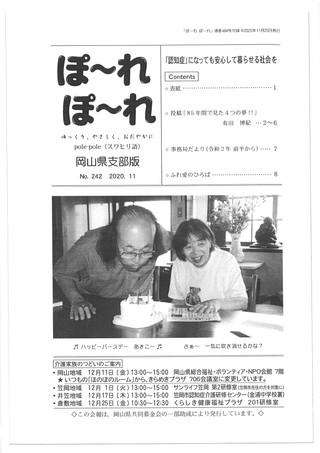 ぽ~れぽ~れ2020年11月25日発行号