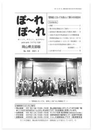 ぽ~れぽ~れ2021年3月25日発行号