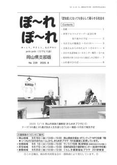 ぽ~れぽ~れ2020年8月25日発行号
