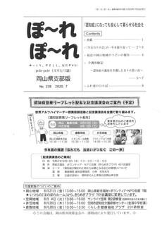 ぽ~れぽ~れ2020年7月25日発行号