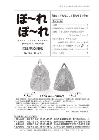 ぽ〜れぽ〜れ2016年3月25日発行号