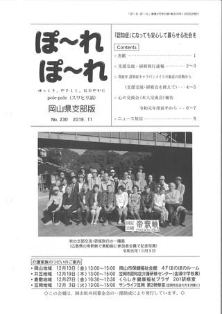 ぽ~れぽ~れ2019年11月25日発行号