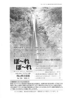 ぽ~れぽ~れ2020年5月25日発行号