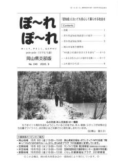 ぽ~れぽ~れ2020年9月25日発行号