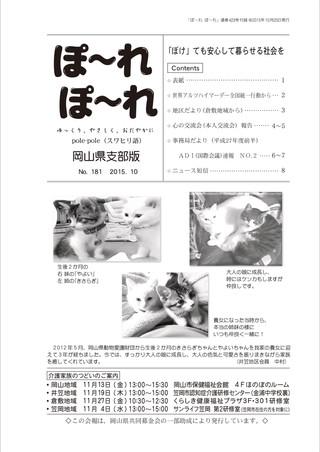 ぽ〜れぽ〜れ2015年10月25日発行号