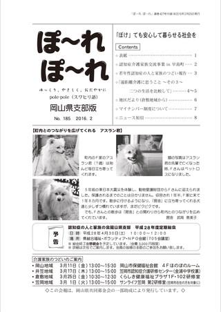 ぽ〜れぽ〜れ2016年2月25日発行号