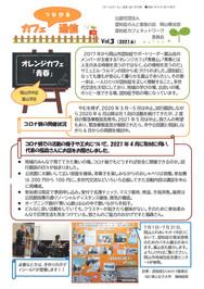 カフェ通信No.3