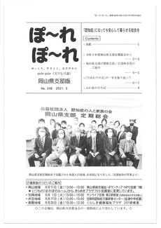 ぽ~れぽ~れ2021年5月25日発行号