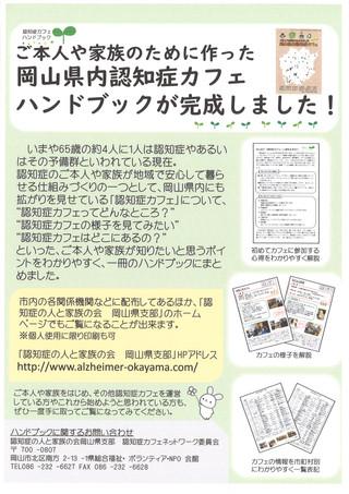 岡山県内認知症カフェハンドブックが完成しました!