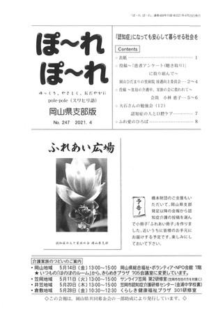 ぽ~れぽ~れ2021年4月25日発行号