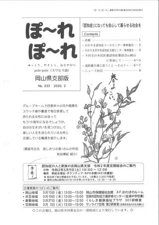 ぽ~れぽ~れ2020年2月25日発行号