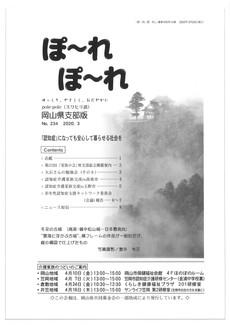 ぽ~れぽ~れ2020年3月25日発行号