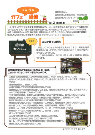 カフェ通信No.2