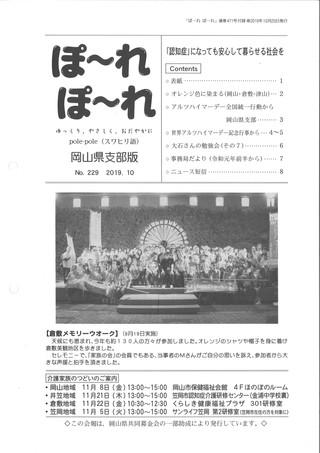 ぽ~れぽ~れ2019年10月25日発行号