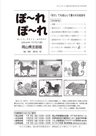 ぽ〜れぽ〜れ2015年12月25日発行号
