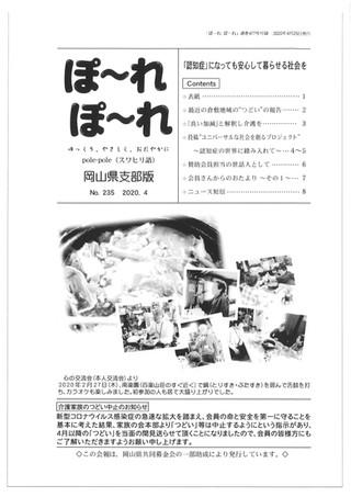 ぽ~れぽ~れ2020年4月25日発行号