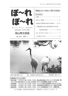 ぽ~れぽ~れ2021年1月25日発行号