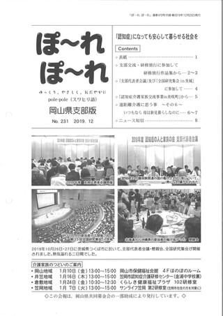 ぽ~れぽ~れ2019年12月25日発行号