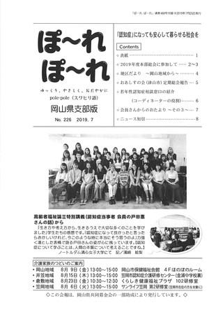 ぽ~れぽ~れ2019年7月25日発行号