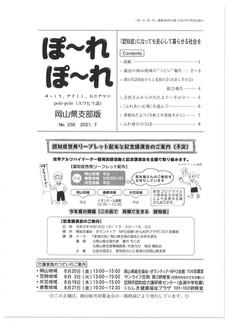 ぽ~れぽ~れ2021年7月25日発行号