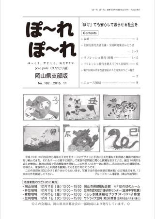 ぽ〜れぽ〜れ2015年11月25日発行号