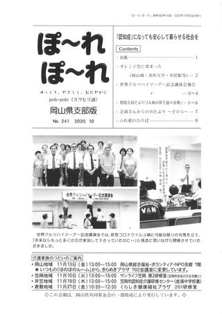 ぽ~れぽ~れ2020年10月25日発行号
