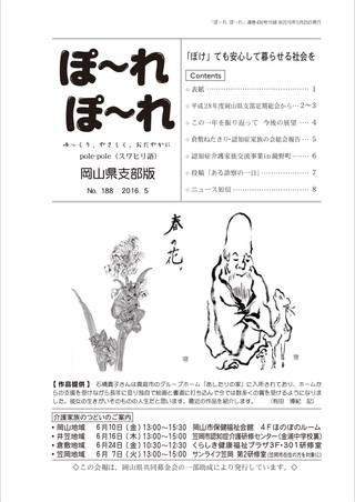 ぽ〜れぽ〜れ2016年5月25日発行号