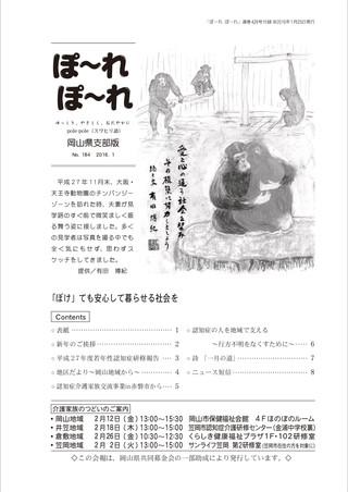 ぽ〜れぽ〜れ2016年1月25日発行号