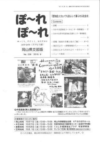 ぽ~れぽ~れ2019年9月25日発行号