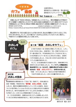 カフェ通信No.1