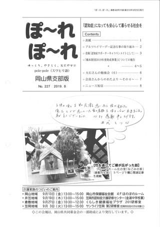 ぽ~れぽ~れ2019年8月25日発行号