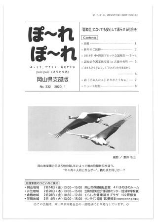 ぽ~れぽ~れ2020年1月25日発行号