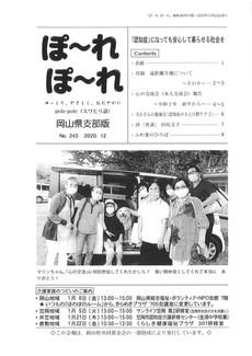 ぽ~れぽ~れ2020年12月25日発行号
