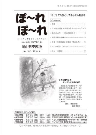 ぽ〜れぽ〜れ2016年4月25日発行号