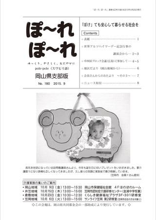 ぽ〜れぽ〜れ2015年9月25日発行号