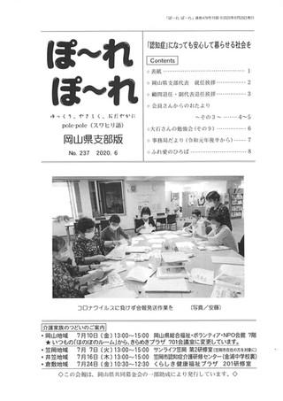 ぽ~れぽ~れ2020年6月25日発行号