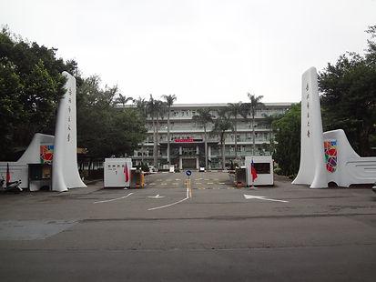 University_of_Taipei_20131012.jpg