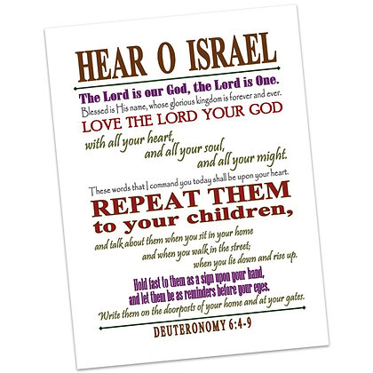 Hear O Israel Printable by Kathryn Stanis
